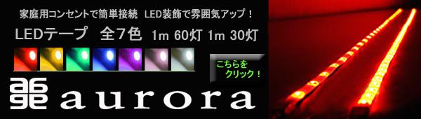 "DJブース装飾LEDライト""aurora"""