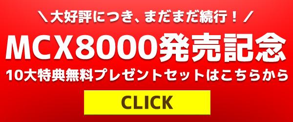 DENON DJ MCX8000 10大特典無料プレゼント