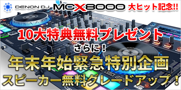 DENON DJフラッグシップモデル「MCX8000」を徹底的に解説!