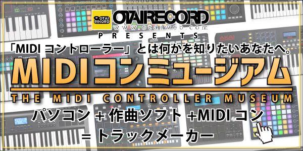 MIDIコンミュージアム