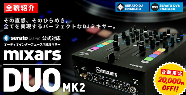 mixars DUO MK2全貌紹介!
