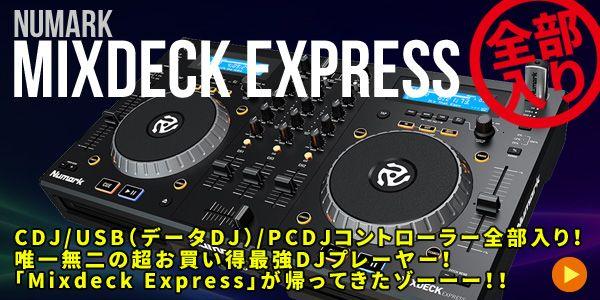 唯一無二の全部入り最強DJプレーヤー「Mixdeck Express」をガツンとご紹介!