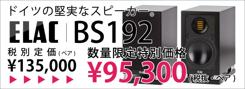 bs192_sale