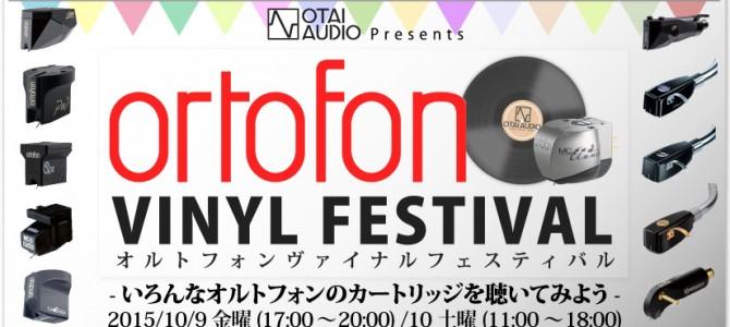 ortofon vinyl festival -いろんなオルトフォンのカートリッジを聴いてみよう- で使用される試聴機種のご紹介です。