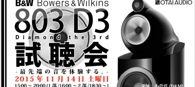 B&W 803 D3試聴会  -最先端の音を体験する。- を開催いたします。