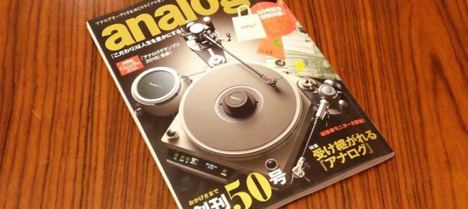analog vol.50 WINTERでオタイオーディオが紹介されました。