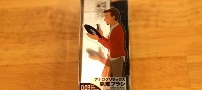ANALOG RELAXより、「静電気ぼこり」を撃退するレコード専用のブラシが入荷いたしました。