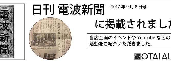 日刊電波新聞 -2017年9月8日号 -に掲載されました。