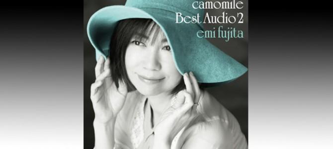 大好評頂いております。藤田恵美のHYBRID SACD「CAMOMILE BEST AUDIO 2」が再入荷致しました。