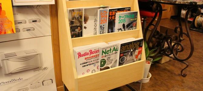 オーディオ雑誌の取り扱いを本格的に始めました。