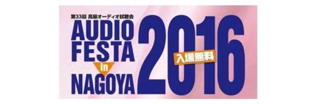 【いよいよ!】 第33回「オーディオフェスタ・イン・ナゴヤ 2016」の開催が間近になってきました。