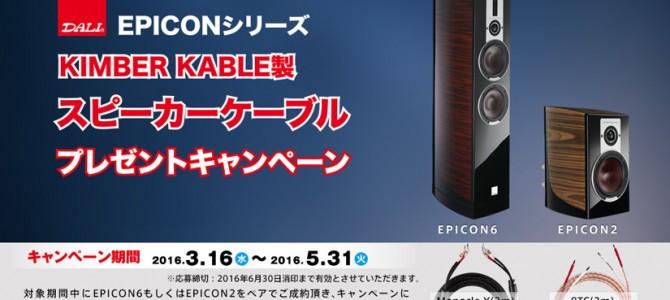 DALI EPICONシリーズのお買い得なケーブルプレゼントセールが開始。