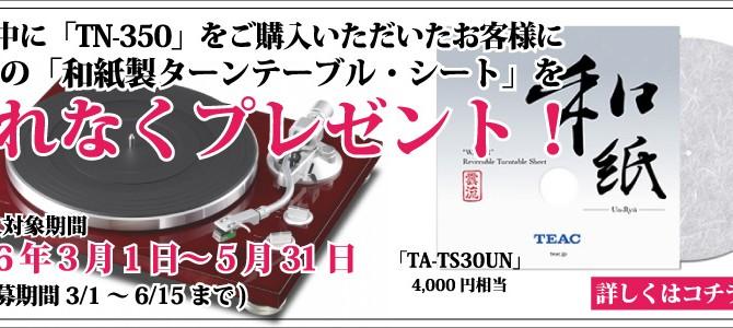 【期間限定!】TN-350をお買い上げの方に、和紙製のターンテーブルシートがプレゼントされます。