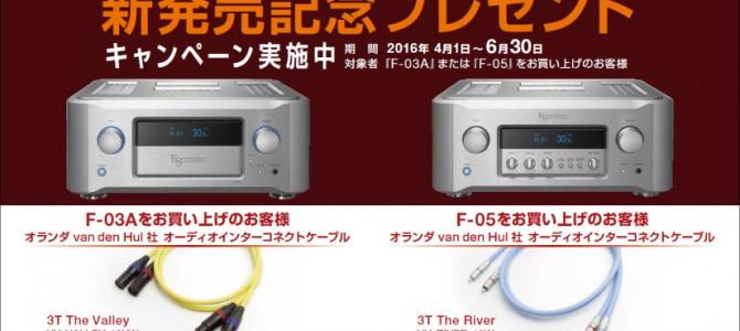 ESOTERIC「F-03A」、「F-05」をお買い上げの方にお得なキャンペーンです。