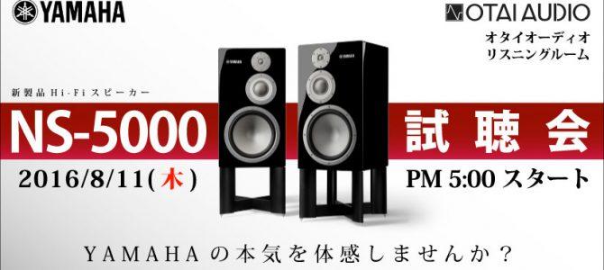 2016/8/11(木)YAMAHA新製品Hi-Fiスピーカー「NS-5000」試聴会