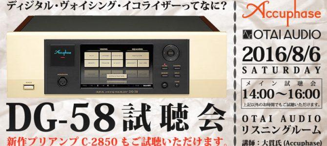 2016/8/6(土)ACCUPHASE「DG-58」試聴会