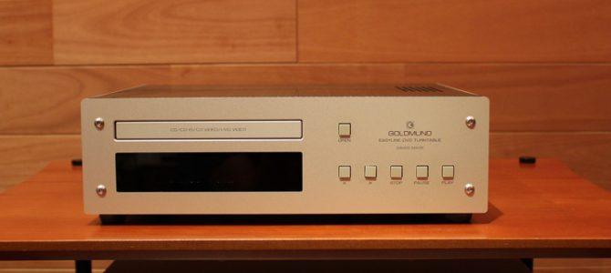 GOLDMUNDのCD・DVDトランスポート MIMESIS SR CD/DVD MEの中古品を入荷致しました。