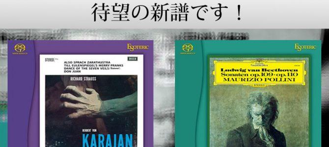 ESOTERICのクラシックSACD新譜が2タイトル発表されました。