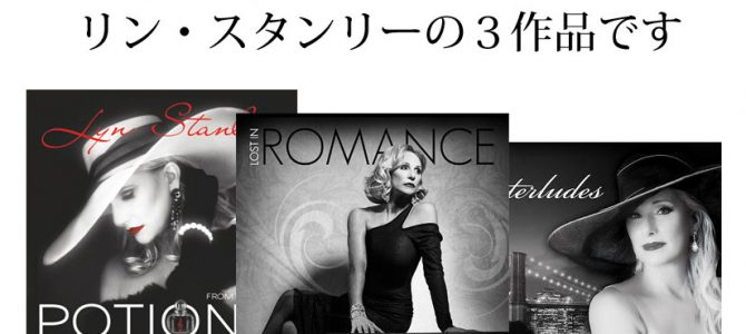 高音質アナログRecordファンの方へ、リン・スタンリーの3作品の御紹介です!