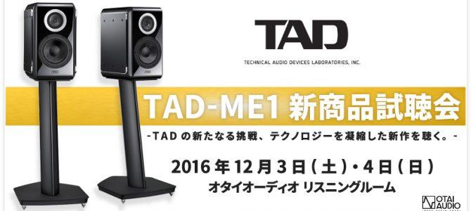 2016年12月3日(土)・4日(日)、「TAD-ME1 新商品試聴会」を開催いたします。