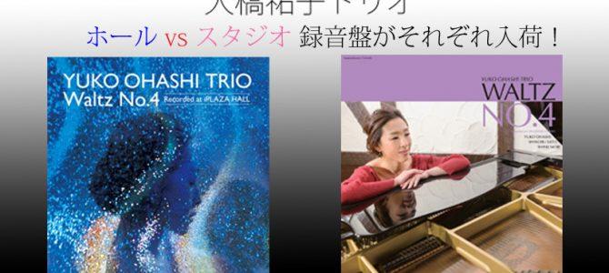 大橋祐子トリオ「ワルツ NO.4」の話題の2タイトル、スタジオ録音盤とホール録音盤が入荷です。