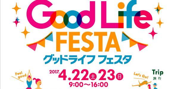 中京テレビ主催:Good Life Festaに出展いたします。