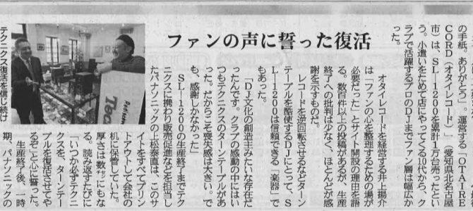 【SL-1200の話】本日(4/18)の産経新聞夕刊にSL-1200の記事でOTAIAUDIO,OTAIRECORDが紹介されました。