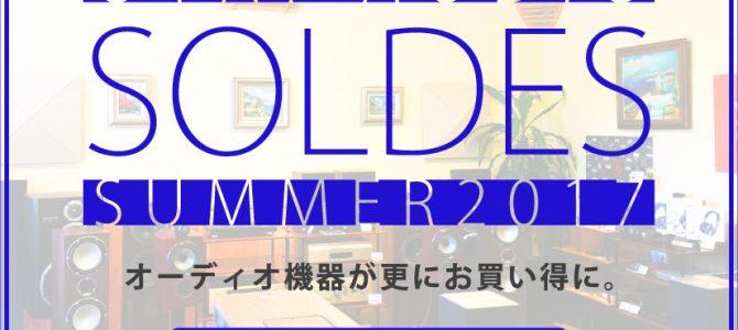 オーディオをお買い得に。SOLDES SUMMER 2017開催中!