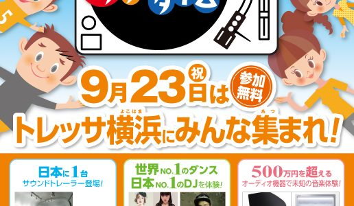 オーディオスクエアさん、Technicsさんとトレッサ横浜で音楽イベントを行います。