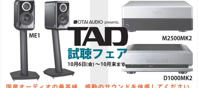TAD試聴フェア開催のお知らせ。
