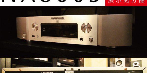 marantz NA8005がとんでもなくお買い得に。【ネットワークプレーヤー展示在庫処分でました。】