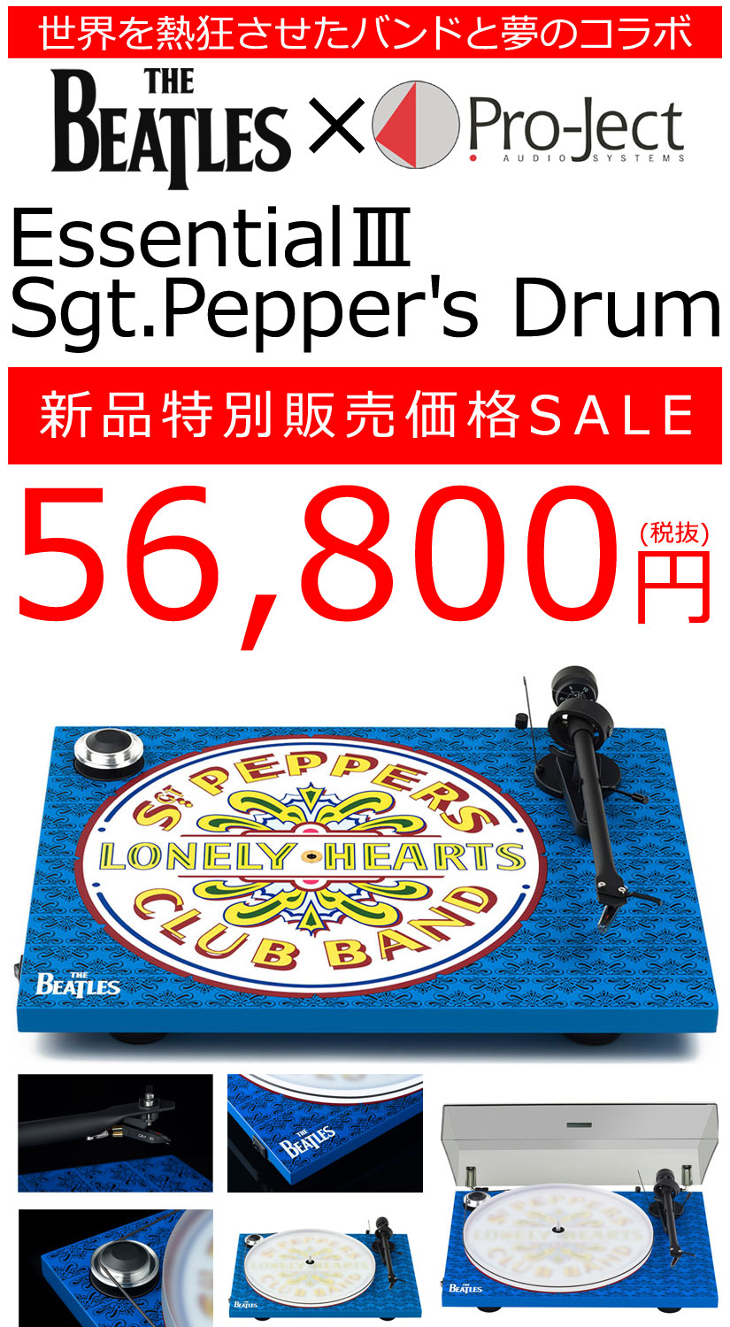 EssentialⅢ Sgt.Pepper's Drum