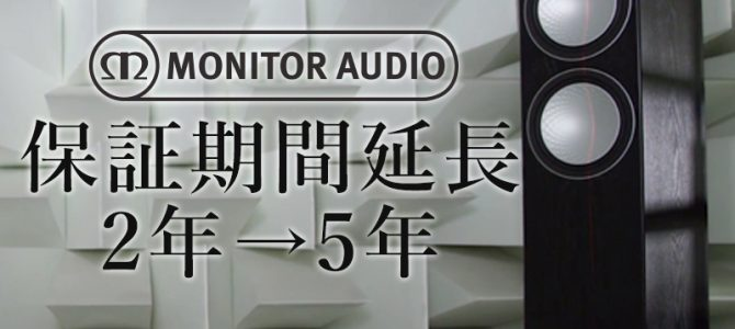 スピーカーご購入を検討されているお客様に嬉しいお知らせ―MONITOR AUDIOの保証期間延長。