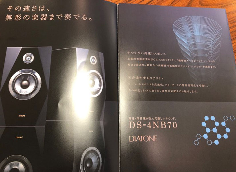 DIATONE/DS-4NB70