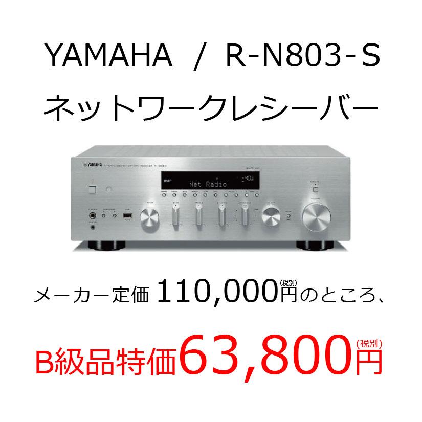 【メーカーB級品特価】YAMAHA/ネットワークレシーバー/R-N803-S