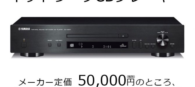 【お買い得】YAMAHAのR-N803とCD-N301がB級品特価に。