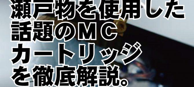 話題のJICO「瀬戸彫/SETO-HORI」の動画が公開されました。