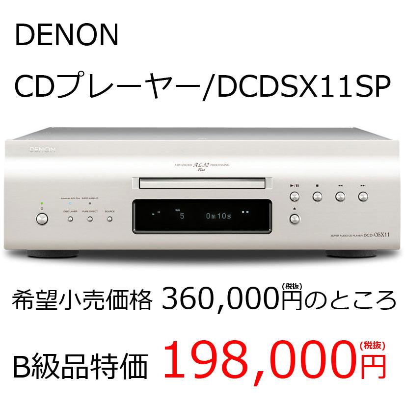 DENON/CDプレーヤー/DCDSX11SP
