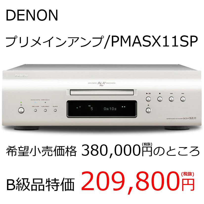DENON/プリメインアンプ/PMASX11SP