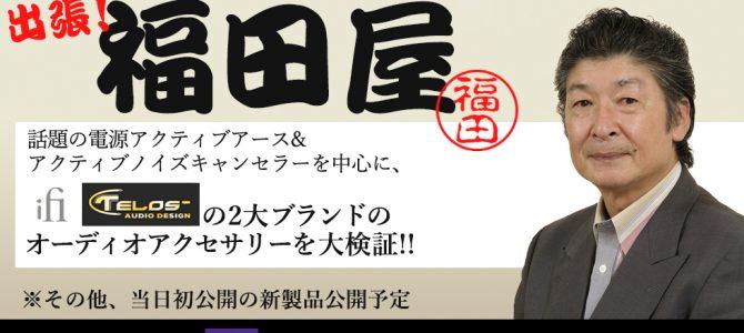 6月23日(土)TOP WING Cybersound Group「オーディオ評論家福田雅光氏の出張!福田屋 ifi/TELOSオーディオアクセサリ試聴会」を開催いたします。