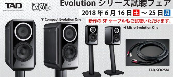 TAD Evolutionシリーズ試聴フェアを開催致します。