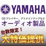 YAMAHA螟ァ迚ケ萓。