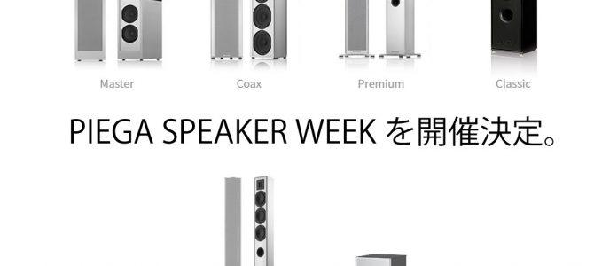 PIEGA SPEAKER WEEKを開催決定。