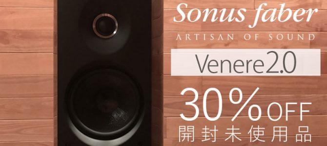 【店頭レビュー】数量限定特別価格のSonus FaberのVenere2.0 & 1.5