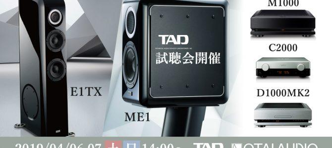 【4月6日/7日開催】TADの用途別オーディオシステム試聴会の見所とは