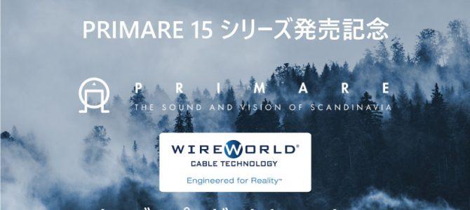 PRIMARE「15シリーズ」ケーブルプレゼントキャンペーン !