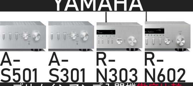 【徹底比較】YAMAHAのプリメインアンプ入門機を4機種聴いてみました。