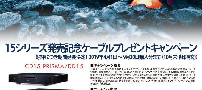 【延長決定!】PRIMARE15シリーズ新作発売記念キャンペーン。~ワイヤーワールドの高級ケーブルプレゼント~