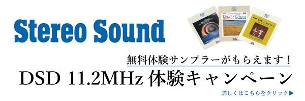 【究極の音響的快楽】ステレオサウンド「DSD11.2」キャンペーン。