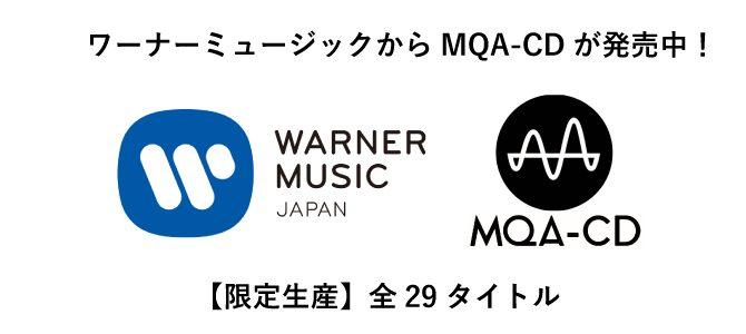【名盤29タイトル】ワーナーミュージックからMQA-CDが発売。